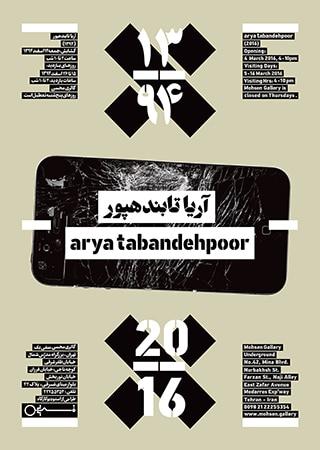 سومین نمایشگاه عکس آریا تابندهپور در گالری محسن