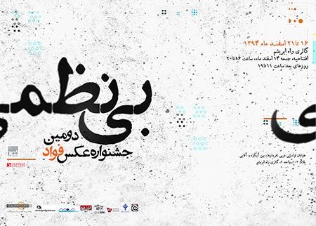 نمایشگاه آثار برگزیدهٔ دومین جشنواره عکس «فواد»