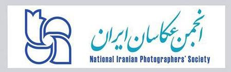 فراخوان نخستین مجمع عمومی سال ۱۳۹۸ انجمن عکاسان ایران