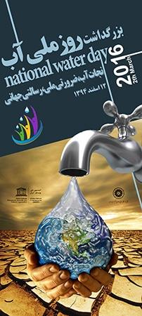 معرفی برگزیدگان اولین مسابقه سراسری عکس «آب»