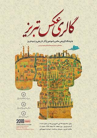 نمایشگاه گروهی عکس در عمارت شهرداری تبریز