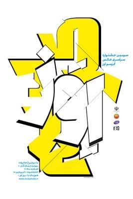 عکاسان راهیافته به سومین جشنواره عکس «کِرَسم اوز»