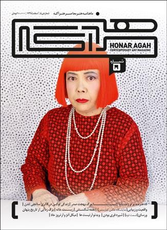 خرید اینترنتی پنجمین شمارهٔ ماهنامهٔ «هنر آگه»