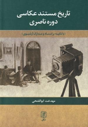 تاریخ مستند عکاسی دوره ناصری-0