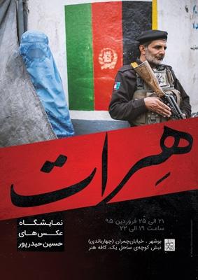 برپایی نمایشگاه عکس حسین حیدرپور در بوشهر