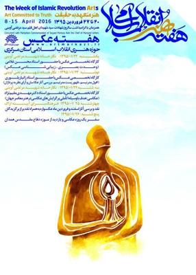 برنامه نشستهای عکاسی درحوزه هنری استان مرکزی