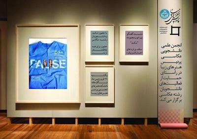 جلسه نقد و بررسی نمایشگاه «مکث» در دانشگاه تهران