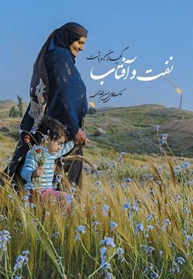 چاپ کتاب «نفت و آفتاب» با عکسهایی از حسن غفاری