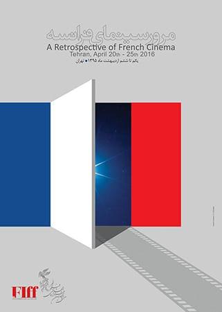 اکران آثار سینمای فرانسه در جشنواره جهانی فیلم فجر