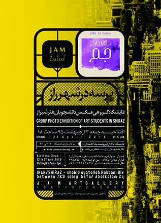 نمایشگاه گروهی عکس در نگارخانه «جم» شیراز