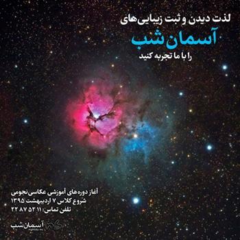 کلاس عکاسی نجومی در موسسه «طبیعت آسمان شب»