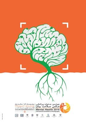 اهدای رایگان کتاب عکس چهارمین جشنواره سلامت روان