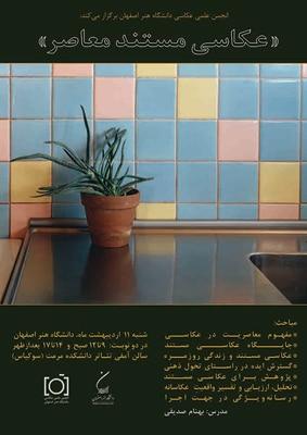 کارگاه «عکاسی مستند معاصر» در دانشگاه هنر اصفهان