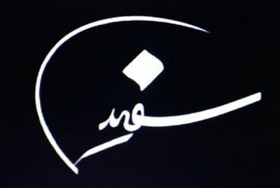 پخش برنامهٔ تلویزیونی «سفید» با حضور مهرداد افسری