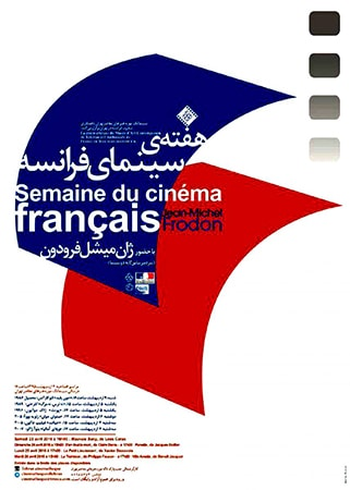 هفته فیلم فرانسه در موزه هنرهای معاصر تهران – اردیبهشت ۹۵