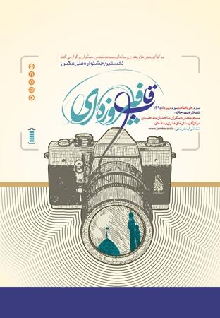 فراخوان دومین جشنواره ملی عکس «قاب فیروزهای»