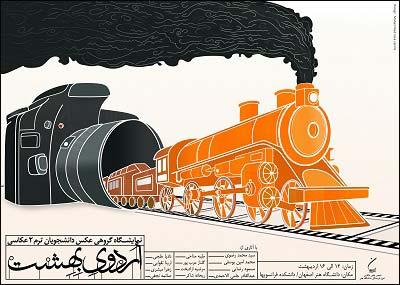 نمایشگاه گروهی عکس «اردوی بهشت» در اصفهان