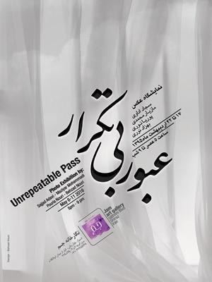 نمایشگاه گروهی عکس «عبور بیتکرار» در شیراز