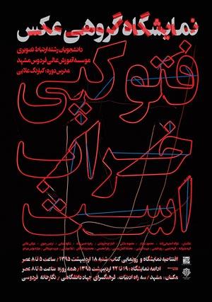 نمایشگاه گروهی عکس «فتوکپی خراب است» در مشهد