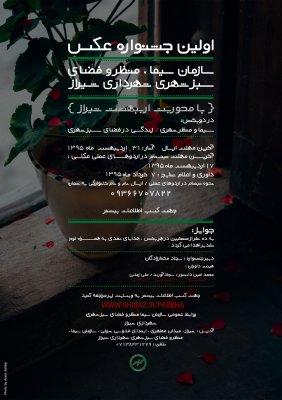 برپایی کارگاه نوردهی و پردازش فایلهای خام در شیراز