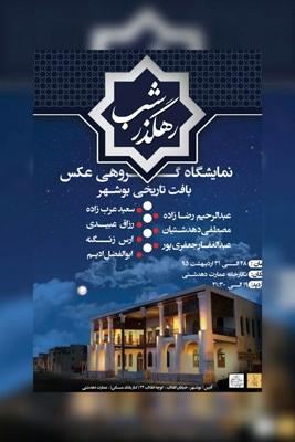 نمایشگاه گروهی عکس «رهگذر شب» در بوشهر