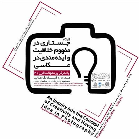 کارگاه نظری عکاسی کیارنگ علایی در اصفهان