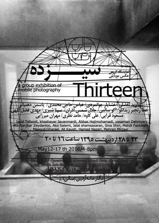 نمایشگاه گروهی عکس موبایلی «سیزده» در مشهد