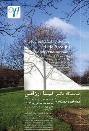 نمایشگاه عکس «زیبایی روزمره» در گالری الهه