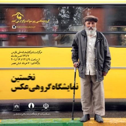 نمایشگاه گروهی عکس «پیرسوک» در شیراز