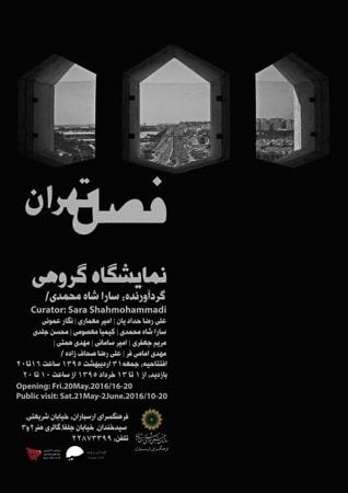 نمایشگاه عکس «فصل تهران» در فرهنگسرای ارسباران
