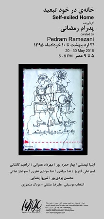 نمایشگاه «خانهی در خود تبعید» در گالری مهروا
