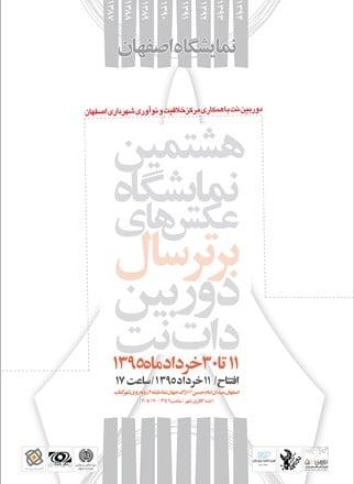 هشتمین نمایشگاه عکس سال «دوربین.نت» در اصفهان