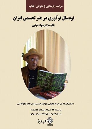 رونمایی از کتاب «نود سال نوآوری در هنر تجسمی ایران»