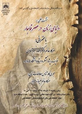 نشست «دنیای زنان در عصر قاجار» در کتابخانه ملی
