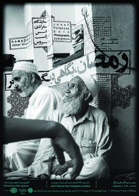 نمایشگاه «رمضان، نگاهی دیگر» در موزه عکسخانه شهر