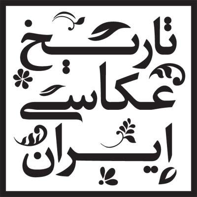 معرفی وبسایت «تاریخ عکاسی ایران»