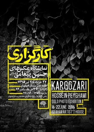 نمایشگاه عکس «کارگزاری» در خانه هنرمندان اصفهان
