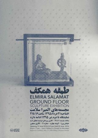 نمایشگاه مجسمههای «المیرا سلامت» در گالری سیحون