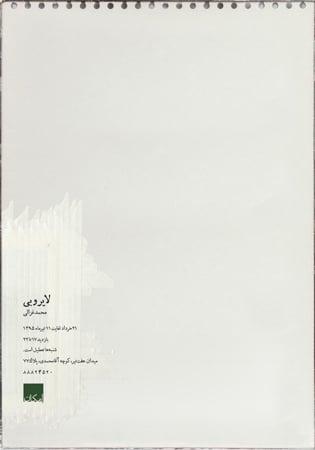 نمایشگاه عکس «لایروبی» در گالری امکان