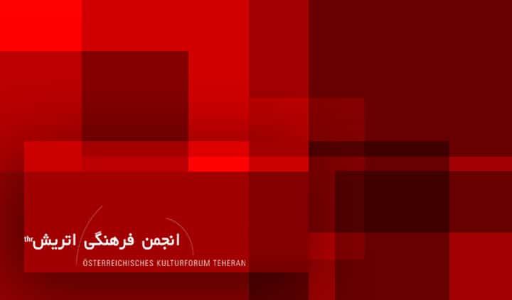 نحوه ثبتنام کارگاه عکس انجمن فرهنگی اتریش در تهران