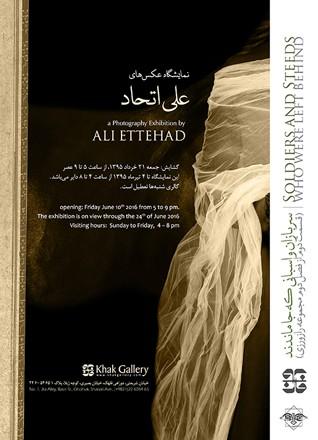 نمایشگاه عکس علی اتحاد در گالری «خاک»