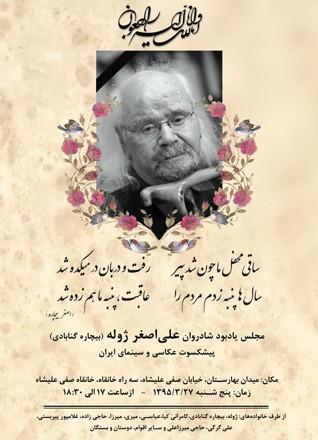 برپایی مراسم یادبود شادروان «اصغر بیچاره» در تهران