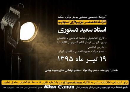 کارگاه آموزش «نورپردازی در استودیو» در همدان