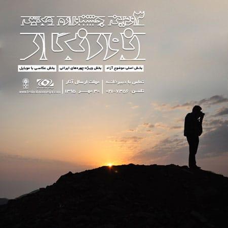 فراخوان سومین جشنواره سراسری عکس «نورنگار»