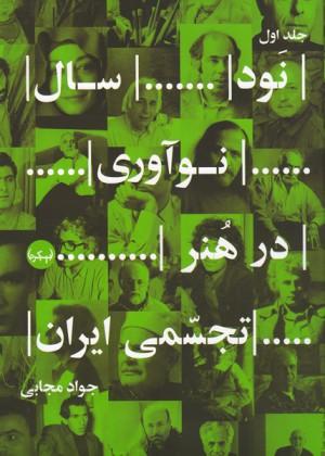 نود سال نوآوری در هنر تجسمی ایران - ۲ جلدی-0