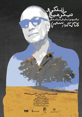 یادبود و نمایش فیلمهای «عباس کیارستمی»
