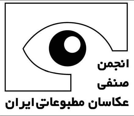 تعیین مسئولین کمیتههای انجمن عکاسان مطبوعاتی ایران