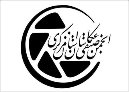 فراخوان عضوگیری انجمن صنفی عکاسان استان مرکزی