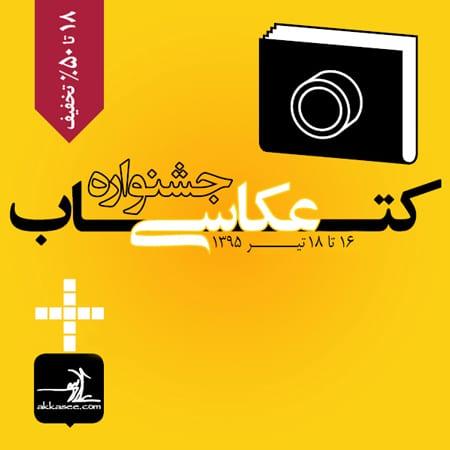 جشنواره فروش ویژه «فروشگاه آنلاین کتاب عکاسی»