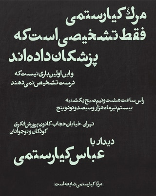 اعلام زمان مراسم تشییع و خاکسپاری عباس کیارستمی